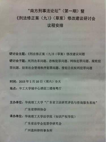 广东刑事法律共同体积极建言《刑修(九)》